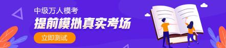 中级会计职称万人模考28日开赛 超千人同台竞技!