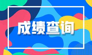 重庆基金从业资格考试成绩查询时间信息分享!