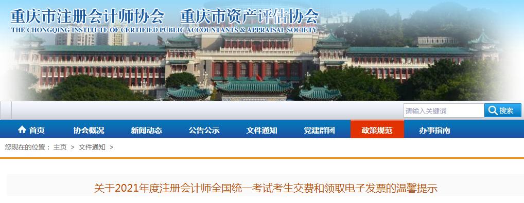 重庆地区2021注册会计师考试报名交费发票领取方式来了!