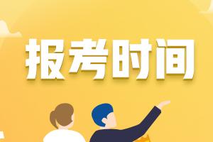 河北邯郸市2022年初级会计职称报名考试时间是什么时候?