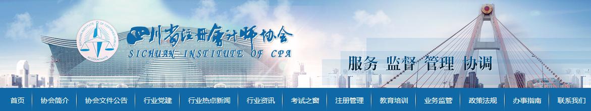 《四川省2021年注册会计师全国统一考试报名简章》的通知