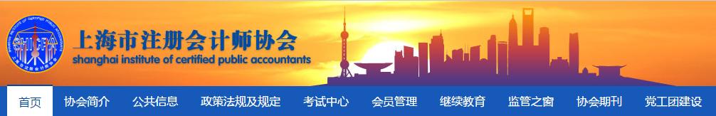 上海考生请注意 2021注会报名交费发票领取须知