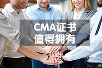 CMA是什么证书?报名交多少钱?考试科目共几科?