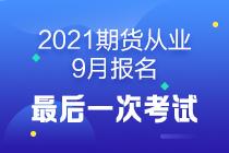 2021年9月期货从业报名最后一次机会!绝不可错过!