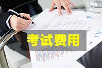 会计初级江苏2022年报名费公布了吗?