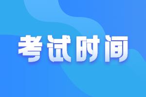 上海2021中级会计什么时候考试呢?