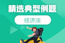 道道精选!中级经济法精选典型例题100道 速来抢分>