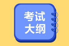 江西2022年初级会计考试大纲出了吗?