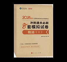 精品-全科全真227-209