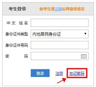 【提前准备】CPA查分预计在11月下旬?忘了密码登录怎么办?