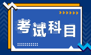 上海市徐汇区2022年会计初级考试科目是什么?