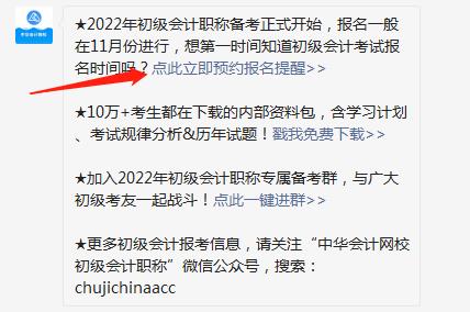 【预约提醒】2022年初级会计职称报名提醒入口已开启