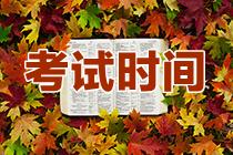 报名简章!2021资产评估师考试时间:9月19-20日