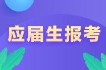 @江西新余应届毕业生 注会报考注意事项!