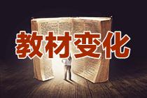 【收藏】资产评估师考试教材变化对比2020VS2021