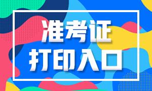 北京2021年证券从业考试准考证打印入口