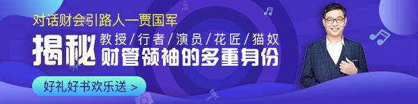 《对话财会引路人》第15期 刘佳星:见证复合型财会精英的四十不惑!