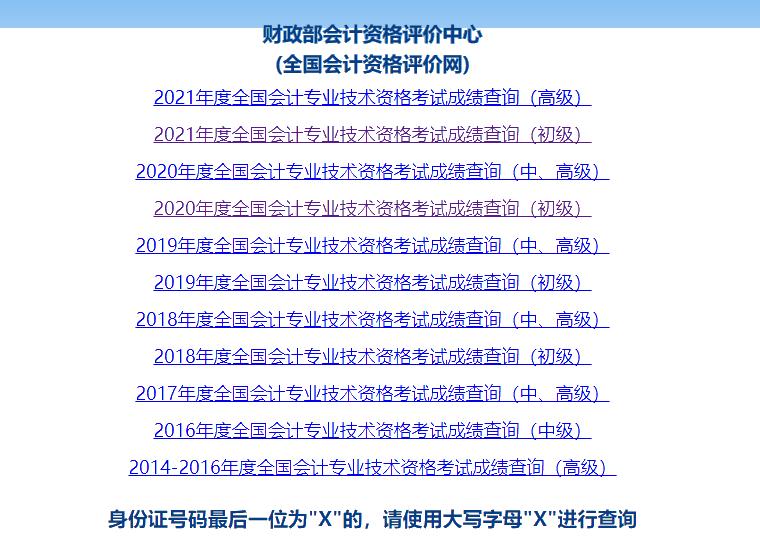 吉林2021年初级会计考试成绩查询流程
