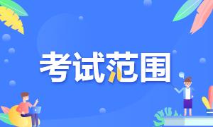 四川绵阳2022年初级会计职称考试范围你知道吗?