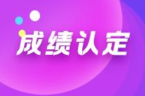 【提醒】江西注册会计师考试成绩如何认定?