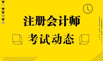 宁夏注册会计师2021年考试时间速看!