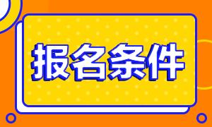 上海地区证券从业资格的报名条件