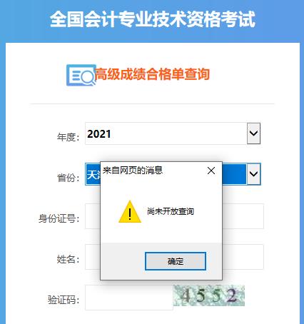 2021年高级会计师考试合格证打印入口开通