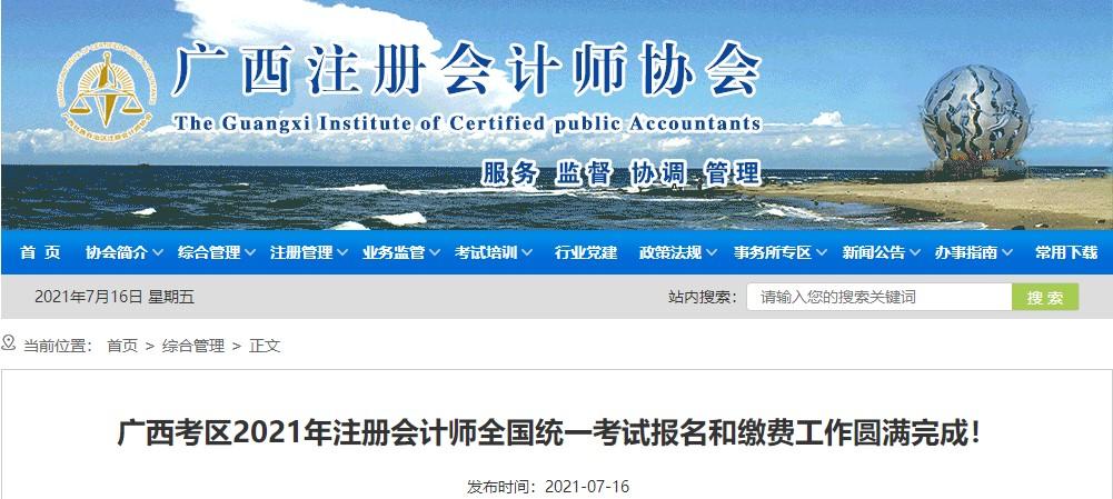 广西考区2021年注册会计师全国统一考试报名和缴费工作圆满完成!