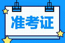 北京海淀区初级会计证准考证什么时候打印?