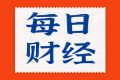每日财经要闻(0719)