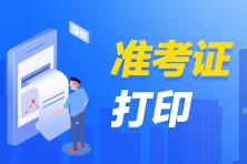 重庆万州区2022年初级会计准考证打印时间是什么时候?