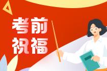 【祝福】CMA开考在即,师资团考前祝福&叮嘱已送达!