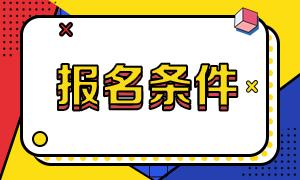 考生关注!北京10月份银行从业资格考试报名条件!