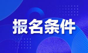 重庆10月份银行从业资格考试报名条件确定了吗?