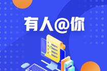 甘肃2021年注册会计师考试成绩查询啥时候?