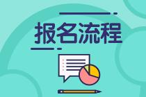 2021年哈尔滨基金从业考试报名流程是什么?