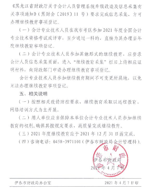 黑龙江省伊春市2021年会计人员继续教育通知!