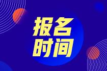 黑龙江大兴安岭2022年初级会计资格考试报名时间确定了吗?