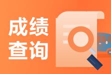 2021基金从业资格考试成绩查询官网
