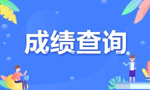 广州基金从业考试成绩查询时间?