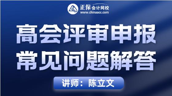 8月10日直播丨陈立文直播解答高会评审申报常见问题