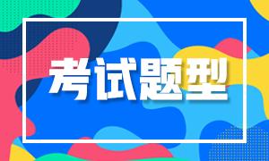 来熟悉今日话题!宁波2021基金从业资格考试题型分值!