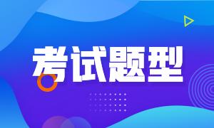 郑州2021基金从业资格考试题型及分值