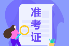 山西阳泉市2021年初级会计职称准考证打印时间