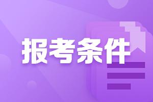 2021年西藏中级会计师报名条件快来了解一下~
