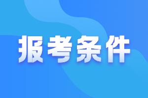 贵州2021年中级会计报名条件你了解吗?快来看下