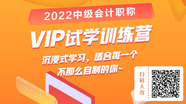 2022中级VIP试学训练营来啦!¥19.9给你两周沉浸式学习体验!