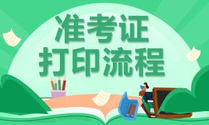 河南9月基金从业考试准考证打印分几步?