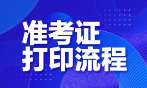 报名须知!云南9月基金从业考试准考证打印流程!