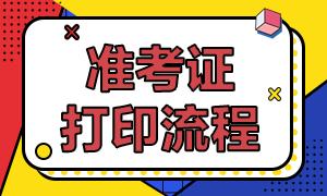 广东9月基金从业考试准考证打印步骤?